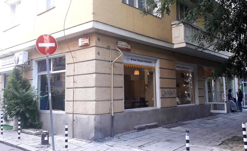 Хлебна къща – София