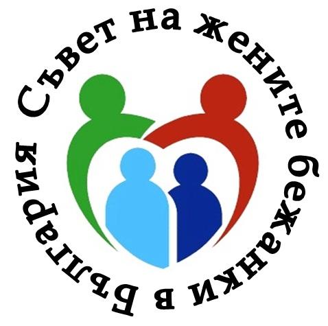 Сдружение Съвет на жените бежанки в България